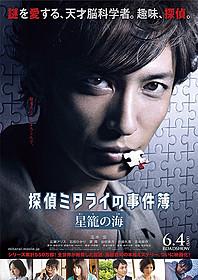 玉木宏が天才探偵に扮する 「探偵ミタライの事件簿 星籠の海」
