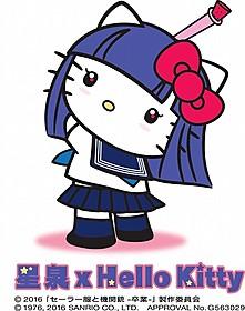 キティちゃんが星泉のコスプレに挑戦「セーラー服と機関銃」