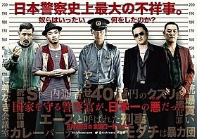 綾野剛主演「日本で一番悪い奴ら」のキャストが発表「日本で一番悪い奴ら」