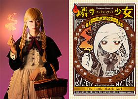 映画「燐寸少女」主演の佐藤すみれ(左)と 原作コミック書影(右)「燐寸少女 マッチショウジョ」