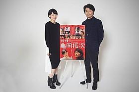テレビや演技に引っ張りだこの安田顕と麻生久美子「俳優 亀岡拓次」