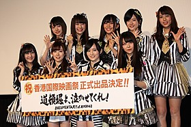 香港国際映画祭出品決定!「道頓堀よ、泣かせてくれ! DOCUMENTARY of NMB48」