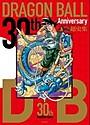 鳥山明の描き下ろし漫画や幻の最終回ネームを掲載した「ドラゴンボール 超史集」が発売