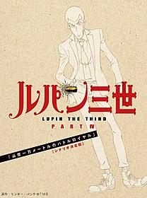 「ルパン三世」ブルーレイ&DVD第3巻に封入される オリジナルシナリオ本「ルパン三世」