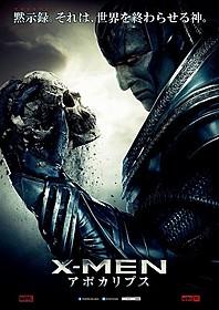 「X-MEN:アポカリプス」のポスタービジュアル「X-MEN:アポカリプス」