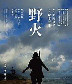 塚本晋也監督作「野火」「野火」