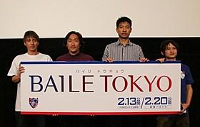 (左から)司会を務めたジョナサン・シガー、 石川直宏選手、平山相太選手、榊原有佑監督「BAILE TOKYO」