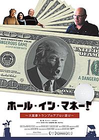 ドナルド・トランプ氏の実像を暴くドキュメンタリー「ホール・イン・マネー! 大富豪トランプのアブない遊び」