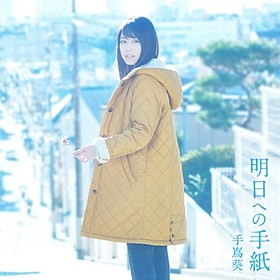 新曲を発表した手嶌葵