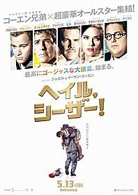 「ヘイル、シーザー!」は5月13日公開「ヘイル、シーザー!」