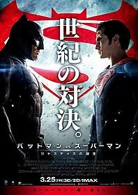 2大ヒーローが世紀の対決!!「バットマン vs スーパーマン ジャスティスの誕生」
