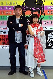 本広克行監督と百田夏菜子「幕が上がる」