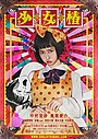 カルト漫画「少女椿」が中村里砂主演で映画化!共演は風間俊介