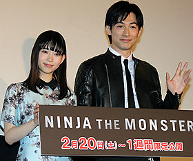 ディーン・フジオカと森川葵「NINJA THE MONSTER」