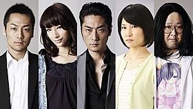 (左から)福士誠治、高橋メアリージュン、 松田賢二、天乃舞衣子、脇知弘「シマウマ」