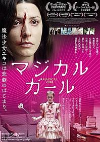 「マジカル・ガール」に長山洋子デビュー曲「マジカル・ガール」