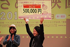 賞金50万円ゲット!「ひとまずすすめ」