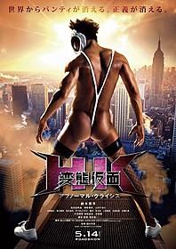 鈴木亮平は今作でも魂の役作りに挑戦「HK 変態仮面」