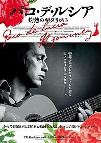 「パコ・デ・ルシア 灼熱のギタリスト」ポスター「パコ・デ・ルシア 灼熱のギタリスト」