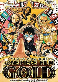 尾田栄一郎氏が書き下ろし!「ONE PIECE FILM GOLD」