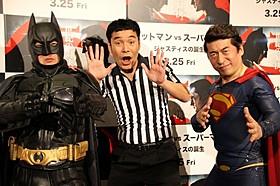 それぞれのヒーローへの愛を語ったダチョウ倶楽部「バットマン vs スーパーマン ジャスティスの誕生」