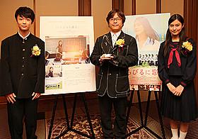 (左から)下田翔大、三木孝浩監督、恒松祐里「くちびるに歌を」