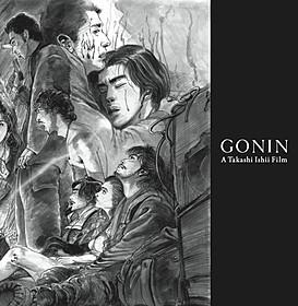 全3作の印象的なシーンが描かれている「GONIN」