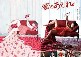 赤が特徴的なイラスト(写真左)「蜜のあわれ」