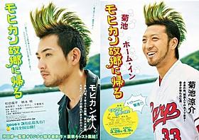 広島カープ・菊池選手「モヒカンも悪くないな」「モヒカン故郷に帰る」