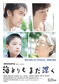 是枝裕和監督最新作のポスターが完成「海よりもまだ深く」