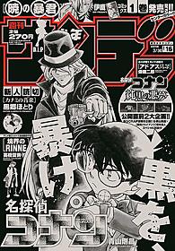 史上初となる真っ黒な「少年サンデー」が発売「名探偵コナン 純黒の悪夢(ナイトメア)」