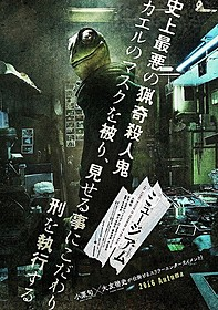 カエル男の不気味さ漂うキービジュアル「ミュージアム」