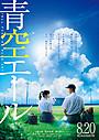 「青空エール」8月20日公開 青空の下の土屋太鳳と竹内涼真を描いた第1弾ビジュアル完成