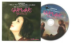 「ガルム・ウォーズ」前売り特典のDVD「ガルム・ウォーズ」