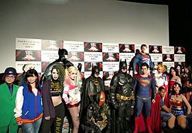 本気のコスプレイヤーたちが参戦「バットマン vs スーパーマン ジャスティスの誕生」