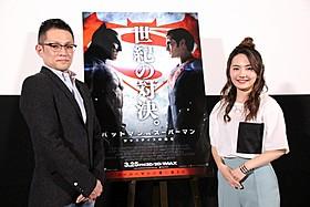 よしひろまさみち氏と椎木里佳氏「バットマン vs スーパーマン ジャスティスの誕生」