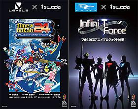 タツノコプロが制作する新作アニメ 「タイムボカン24」と「Infini-T Force」「タイムボカン」