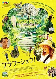 美しい庭で世界を変えたい!「フラワーショウ!」