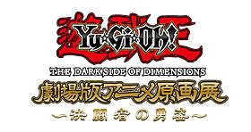 貴重な資料展示や記念商品を販売「遊☆戯☆王」