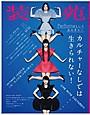 Perfume、「装苑」5月号表紙に登場