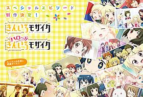 スペシャルエピソード制作決定記念のポストカード