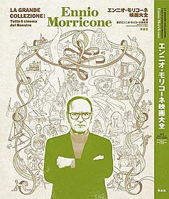 E・モリコーネの仕事を網羅した大著「ニュー・シネマ・パラダイス」