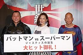 三船美佳と「バイきんぐ」の2人「バットマン vs スーパーマン ジャスティスの誕生」