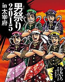 宮下あきらが描き下ろした 「ももクロ男祭り2015 in 太宰府」ジャケット「魁!!男塾」