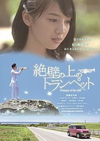 切ない恋を描く日韓合作映画「絶壁の上のトランペット」
