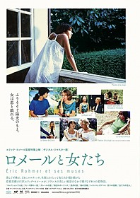 「ロメールと女たち」ポスター画像「コレクションする女」