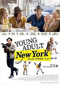本当に仲良し?「ヤング・アダルト・ニューヨーク」
