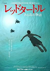 「レッドタートル ある島の物語」 ビジュアル「淵に立つ」