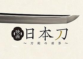 「MotionGallery」でクラウドファンディングが始動「映画 日本刀 刀剣の世界」