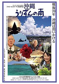 「沖縄うりずんの雨」ポスター「沖縄 うりずんの雨」